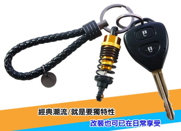 潮品 金屬 避震器 鑰匙圈 編織拉環 汽車潮牌 hellaflush 金屬 避震器 鑰匙扣 吊飾 鑰匙包
