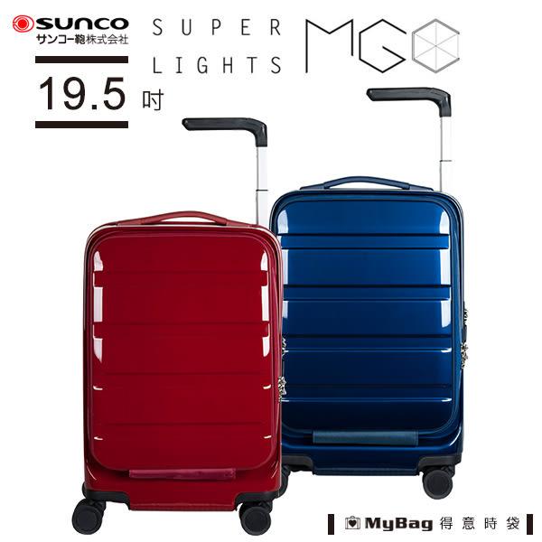 SUNCO 行李箱 登機箱 19.5吋 專利拉桿登機箱 旅行箱 C-F1702  得意時袋