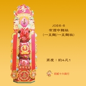 【慶典祭祀/敬神祝壽】有燈中麵桃(一支麵/一支麵桃)(4尺1)