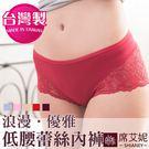 台灣製造 女性蕾絲低腰內褲 雙倍蕾絲 No.8809-席艾妮SHIANEY