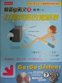 【書寶二手書T6/語言學習_JCC】躺著學英文3-打開英文的寬銀幕_成寒