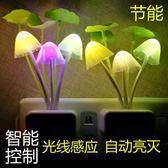 荷葉蘑菇光控感應七彩發光led小夜燈節能創意嬰兒寶寶喂奶床頭燈『櫻花小屋』