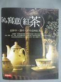 【書寶二手書T2/嗜好_GFB】寫意紅茶-在杯中書中影中品味紅茶_孟 樊