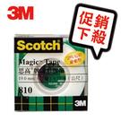 3M  810LM  (3/4吋 規格:19mmx 25M)  隱形膠帶 透明盒 / 個