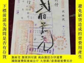 二手書博民逛書店1949年8月和成銀行支票一枚2(珍稀爲人民政府加蓋罕見 上海票