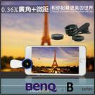 ★F-515 二合一手機鏡頭0.36X廣...