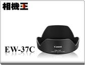 ★相機王★配件Canon EW-73C 原廠遮光罩〔EF-S 10-18mm 專用〕EW73C