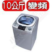 結帳更優惠★HERAN禾聯【HWM-1052V】10KG 變頻直立式洗衣機