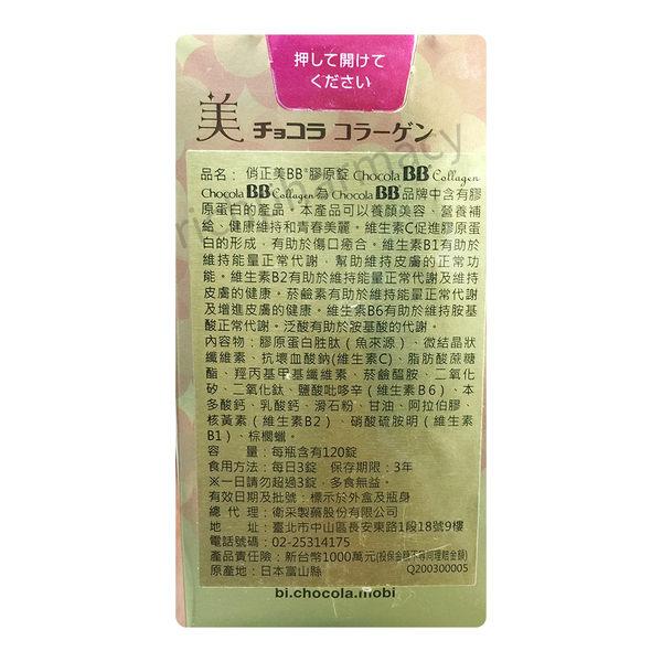 2入組日本正貨 Chocola BB Collagen 俏正美BB 膠原錠120錠【瑞昌藥局】016094