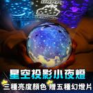 星空旋轉投影燈小夜燈LED宇宙天體星球海洋卡通兒童慶生送禮床頭投影片底片膠片【HNL811】#捕夢網