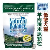 台北汪汪 美國NB.Natural Balance.羊肉糙米全犬低敏配方【26磅】