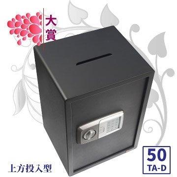 [ 家事達 ] TRENY-  50TA-D 大賞 電子式保險箱 投入型   (兩年保固) 密碼保險箱  飯店 金庫金櫃