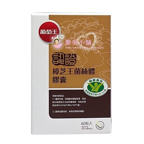 葡萄王 樟芝王菌絲體膠囊 60粒/盒【聚美小舖】