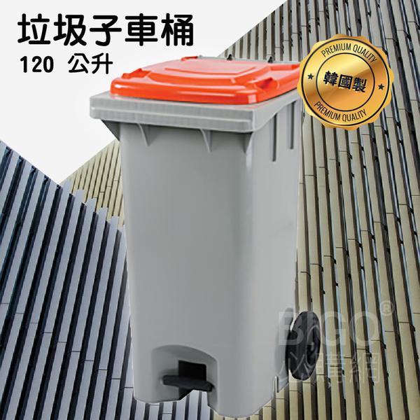 【韓國製】120公升垃圾子母車 120L 大型垃圾桶 公共垃圾桶 兩輪垃圾桶 清潔車 資源回收桶