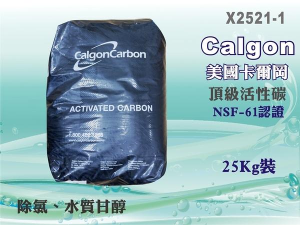 【水築館淨水】美國卡爾岡活性碳 濾水原料 NSF 養殖 除氯 濾心填充 過濾器 淨水器 25kg(X2521-1)