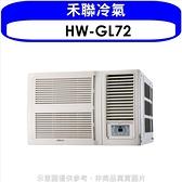 《全省含標準安裝》禾聯【HW-GL72】《變頻》窗型冷氣 72 優質家電