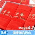新年鉅惠 一對婚慶大紅色浴巾禮盒純棉結婚喜字成人加厚情侶吸水柔軟二條選