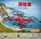 遙控飛機直升機兒童無人機航模充電耐摔四軸飛行器玩具【熱賣新品】 lx