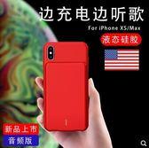 背夾式充電寶背夾式6電池7專用iPhoneXs max液態矽膠手機殼蘋果xr充電寶 玩趣3C