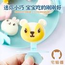 雪糕冰棒模具硅膠盒子家用冰淇淋兒童自制迷你小冰棍【宅貓醬】