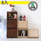 8入組附門可堆疊收納櫃【澄境】低甲醛防潑水置物櫃 組合櫃 櫃子 櫥櫃 玄關櫃 電視櫃 B-B-SH181-8