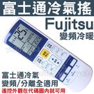 Fujitsu 富士通冷氣遙控器 (38...