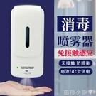 莫頓自動感應壁掛式手部消毒機酒精噴霧器幼兒園洗手噴淋手消毒器 蘿莉新品