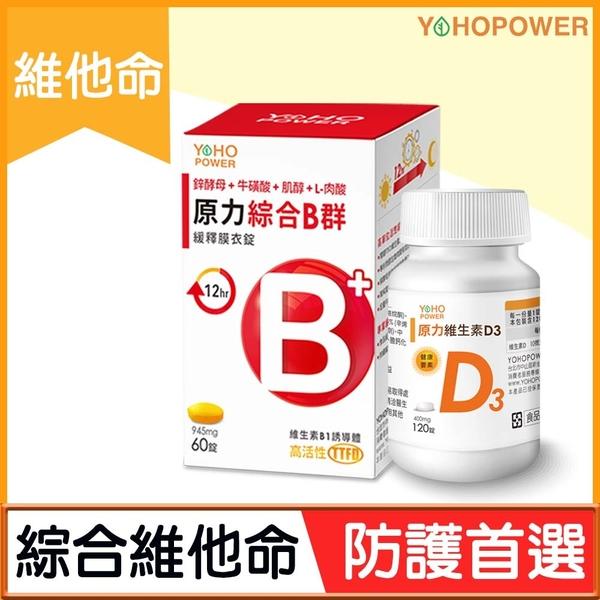 維生素B群含鋅+維生素D
