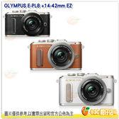 現貨  OLYMPUS PEN E-PL8 + 14-42mm 電動鏡 EPL8 M1442-EZ 元佑公司貨