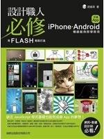 二手書《設計職人必修:用 Flash 輕鬆打造 iPhone / Android 手機 App》 R2Y ISBN:9574429067