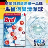 BREF馬桶消臭清潔球-強力清潔(50g*3)X3組【❤特價活動❤】下殺5折↘↘