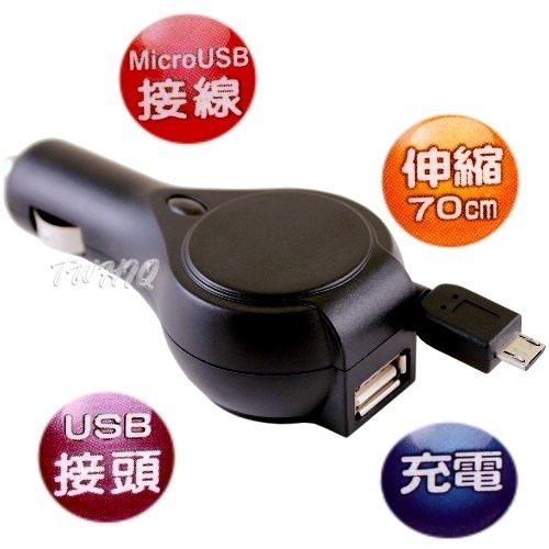 通海Micro USB智慧型車充◆適用Motorola Quench XT3◆