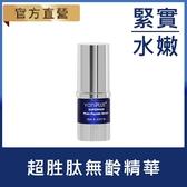 【vaniPLUS 薇霓進階】超胜肽無齡精華 (15ml)
