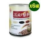 【台糖優食】三彩藜麥(220g/罐) x6罐/箱 ~100%純藜麥、純素可