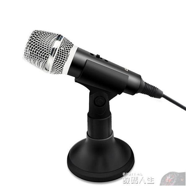 麥克風電腦麥克風話筒 臺式家用語音遊戲主播有線K歌家用直播麥飆雷309全民K歌唱吧 數碼人生
