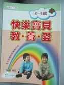 【書寶二手書T4/家庭_BPS】4-5歲快樂寶貝教養愛_許彥