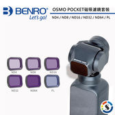 【BENRO百諾】OSMO POCKET系列磁吸濾鏡套裝(ND4/8/16/32/64/PL)