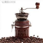 磨豆機 手搖咖啡研磨機 家用手動咖啡豆磨粉機小型粉碎機YXS 「繽紛創意家居」
