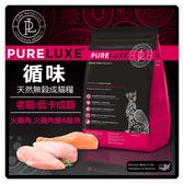 【力奇】PureLUXE 循味 天然無穀成貓糧-老貓,低卡成貓(火雞肉,火雞肉餐&鮭魚) 11LB (A002I27)