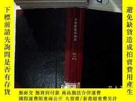 二手書博民逛書店中華傳染病雜誌罕見1984 1-4 合訂本Y261116