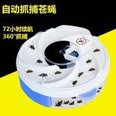 現貨-強力滅蠅神器電動捕蠅器全自動捕蒼蠅機器抓蒼蠅籠 造物空間