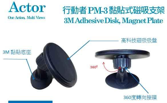呈現攝影-行動者(Actor) PM-3 黏貼式磁吸支架 手機座/平板固定座 手機架 車架 車用 超永久磁鐵