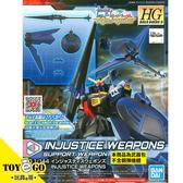 萬代 鋼彈模型 HGBD:R 1/144不義武裝組 改造零件武器 創鬥者潛網大戰Re:Rise TOYeGO 玩具e哥