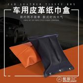 汽車扶手箱車載紙巾盒 車用抽紙盒頭枕掛式抽紙盒套座椅背皮藝   電購3C