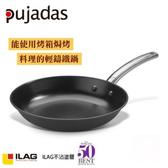 ~米其林廚神指定~【Pujadas】西班牙輕量鑄鐵不沾平底鍋(20cm)