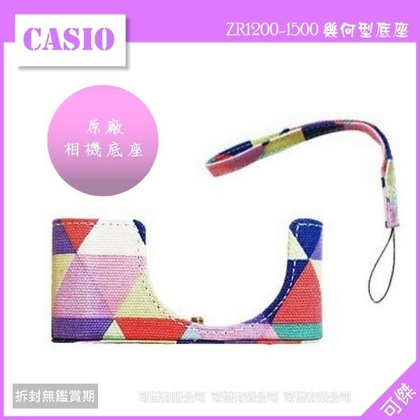 可傑數位 原廠 CASIO 卡西歐 EX-ZR專用 幾何 相機底座 彩色底座 內附手腕帶 適用ZR1100 ZR1200 ZR1300 ZR1500