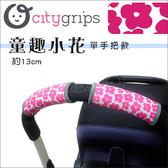 ✿蟲寶寶✿【美國Choopie】CityGrips 推車手把保護套 / 單把手款 - 童趣小花