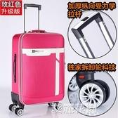大容量行李箱男學生拉桿箱牛津布輕便軟箱萬向輪密碼旅行箱子QM『艾麗花園』
