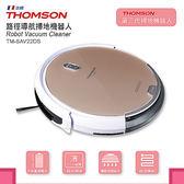 免運費【台哥大代理公司貨】THOMSON 第三代 路徑導航掃地機器人 TM-SAV22DS