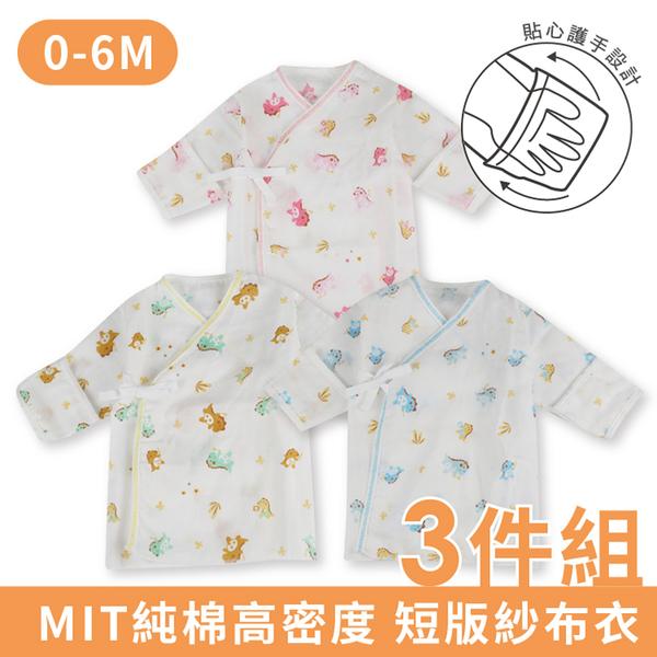 (三件組) 台灣製DODOE紗布衣 和尚服 護手款紗布衣 高支線印花 新生兒服 嬰兒服 寶寶內衣【A70035】